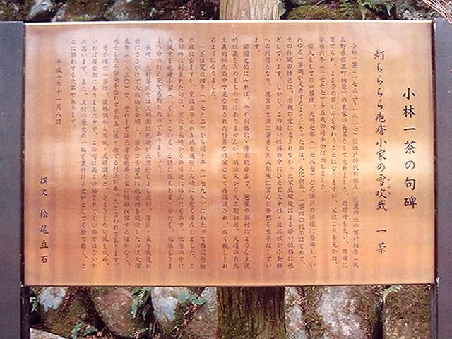 「小林一茶の句碑」 (平成16年)(長崎・大村市三城町)