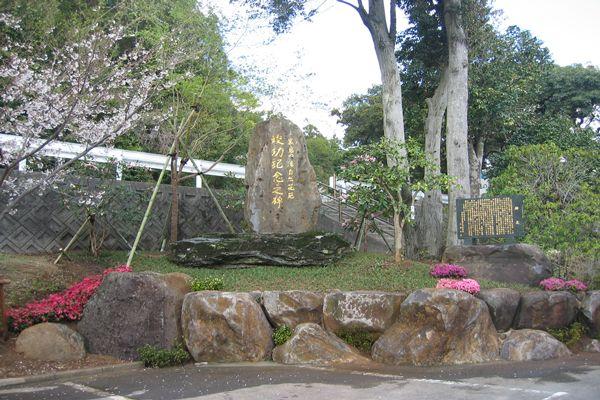 シャクナゲ公園記念碑(長崎・大村市)